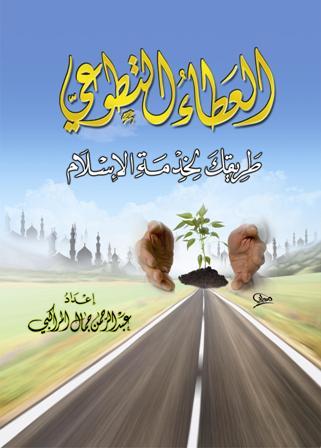 العطاء التطوعي طريقك لخدمة الإسلام